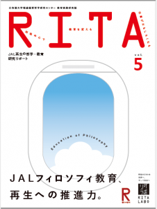 RITA5号_表紙