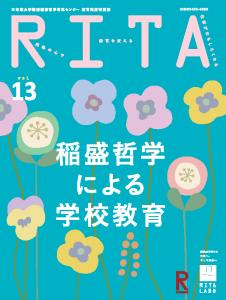 Rita_Vol.13表紙