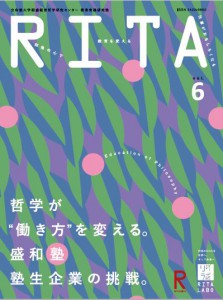 rita6号表紙