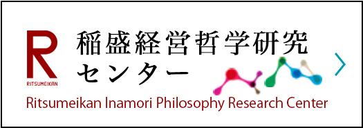 稲盛経営哲学研究センター