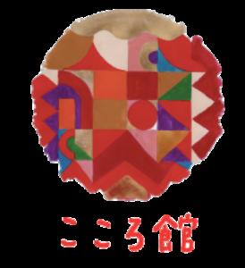 【2-13ロゴ】