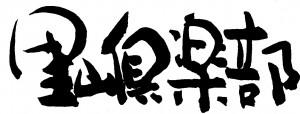 【2-5ロゴ】