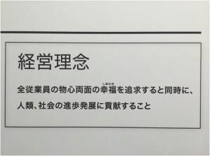 稲盛ライブラリーを訪ねて図表6_RITA LABO_190514